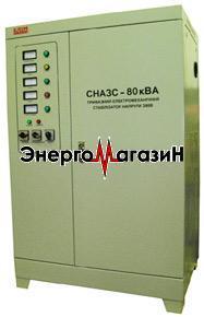 СНА3С-300, трехфазный сервоприводный стабилизатор напряжения