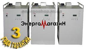 СНТПТ 120, трехфазный тиристорный стабилизатор напряжения
