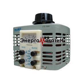 ЛАТР (лабораторный трансформатор) Rucelf  LTC-500, однофазный